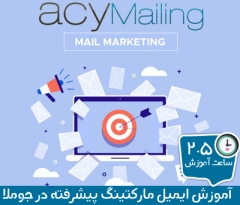joomla email marketing by acymailing
