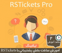 rstickets-pro
