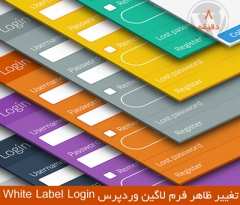 White Label Login