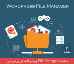 wordpress filemanager